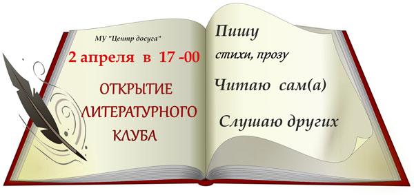 Афиша литературный клуб